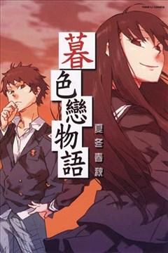 暮色恋物语的封面图