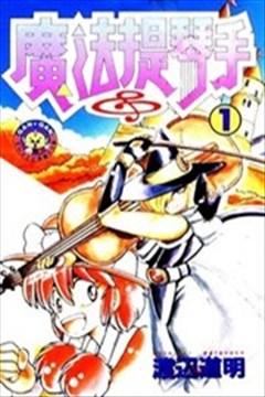 魔法提琴手的封面图
