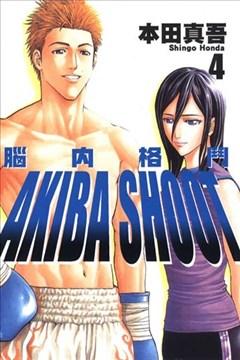 脑内格斗(AKIBA SHOOT)的封面图