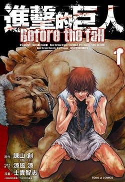 进击的巨人 Before the fall的封面图