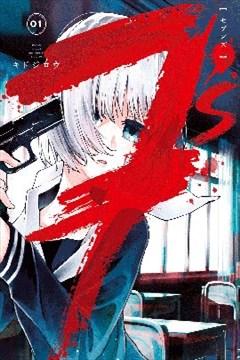 7's守护凪咲的封面图