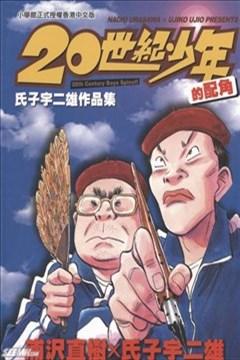20世纪少年的配角(氏子宇二雄作品集)的封面图