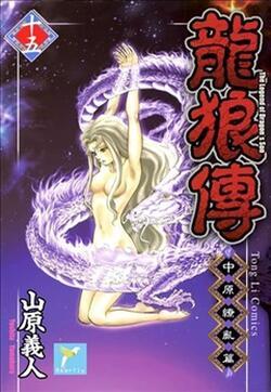 龙狼传 中原缭乱篇的封面图