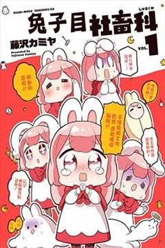 兔子目社畜科的封面图