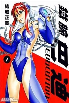 铁腕巴迪EVOLUTION(铁腕女刑警)的封面图