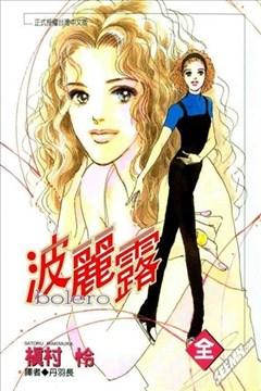 波丽露的封面图