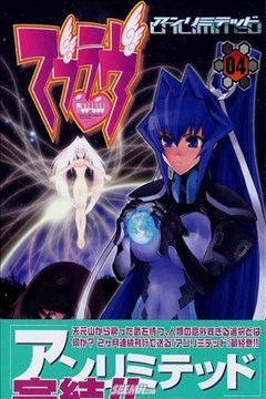 MUV-luv(unlimited)封面