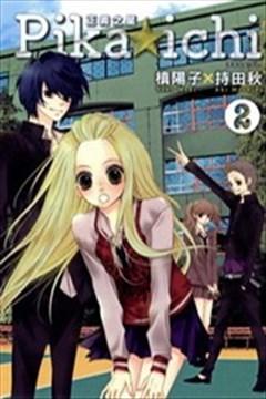 PIKA☆ICHI-正义之星的封面图