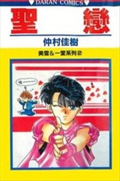圣恋的封面图