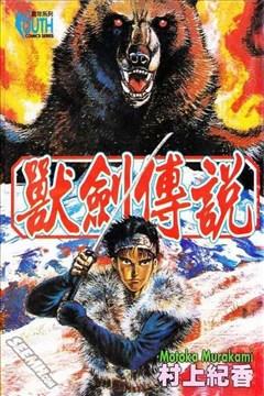 兽剑传说的封面图
