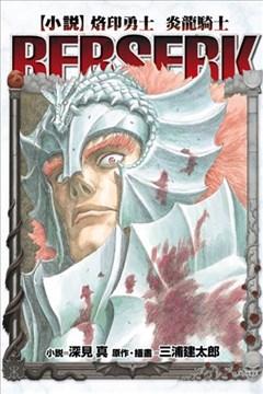 烙印勇士 炎龙骑士(小说 ベルセルク 炎竜の骑士)的封面图