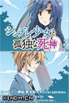 娇死的少女与孤独的死神(傲娇少女与孤独死神)的封面图