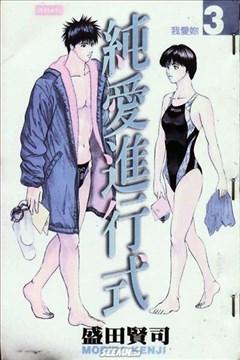纯爱进行式的封面图