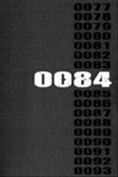 高达0084的封面图
