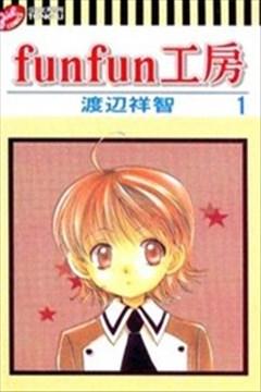 funfun工房的封面图