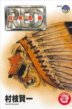 RED~红色风暴~(RED边缘反击)的封面图