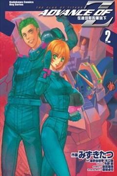 A.O.Z在迪坦斯的军旗下的封面图