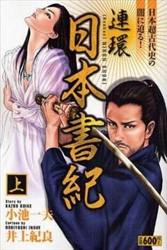 连环日本书记的封面图