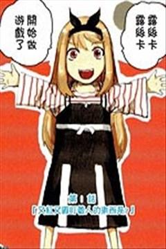 露丝卡。露丝卡的封面图