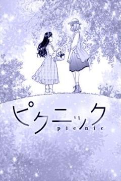 理想与恋爱 大人百合合集的封面图