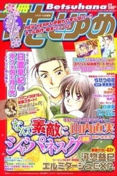 瑠璃公主大冒险新婚篇(公主新娘人妻篇)的封面图
