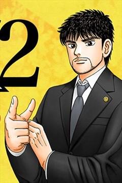 龙樱2(ドラゴン桜2)的封面图