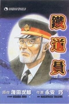 铁道员的封面图