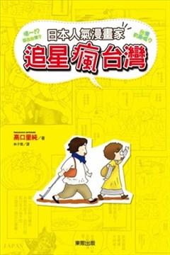 日本人气漫画家追星疯台湾的封面图