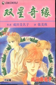 双星奇缘(青春蜜语)的封面图