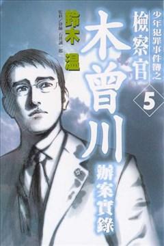 少年犯罪事件簿的封面图