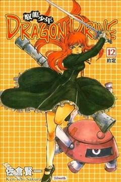 驭龙少年(DRAGON DRIVE)的封面图