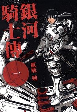 希德尼娅的骑士(银河骑士传)封面