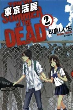 东京活尸(Tokyo Summer of The Dead)封面