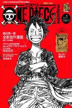 海贼王20周年杂志OPMagazine的封面图
