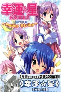 幸运星 欢乐漫画吧 Happy Strike!的封面图