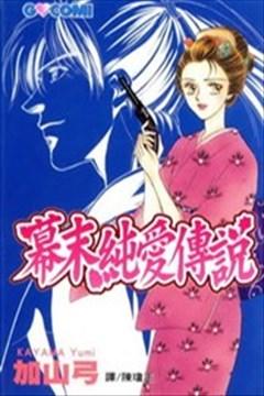 幕末纯爱传说的封面图