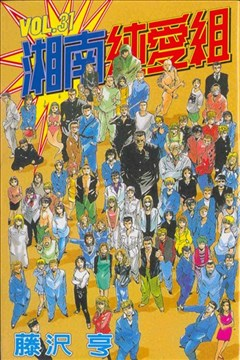 湘南纯爱组(湘爱)的封面图