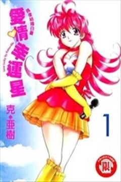 偶像H生活LOVE LUCKY(爱情幸运星)的封面图