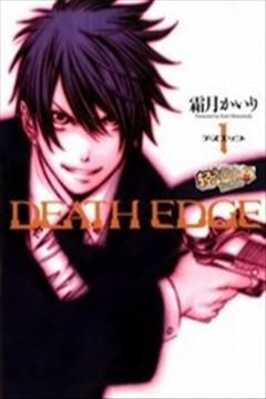 DEATH-EDGE的封面图