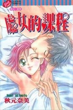 处女的课程的封面图