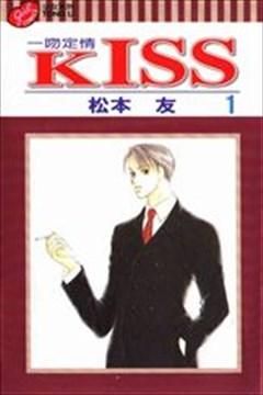 KISS一吻定情的封面图