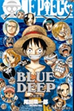 海贼王资料集-深蓝(OP资料集-深蓝)的封面图