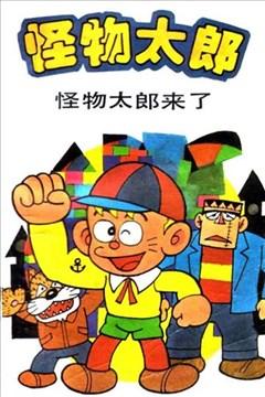 怪物太郎(怪物王子)的封面图