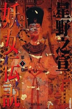 妖女传说的封面图