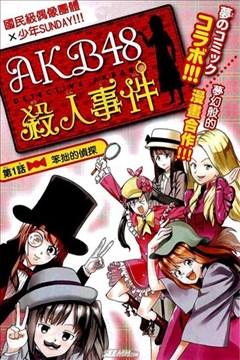 AKB48杀人事件的封面图