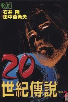 20世纪传说的封面图