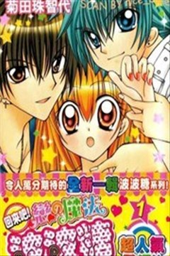 回来吧!恋之魔法波波糖(恋之魔法波波糖)的封面图