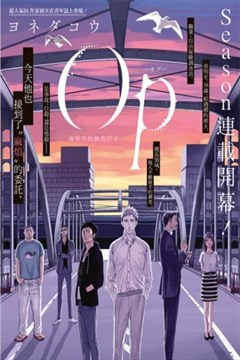 OP-夜明至的无色日子的封面图