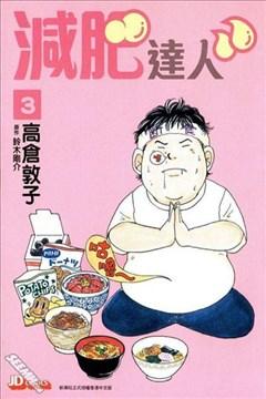 减肥达人的封面图