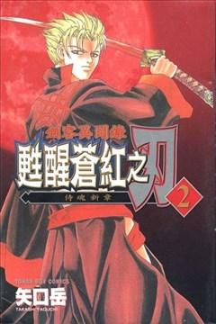 剑客异闻录-苏醒苍红之刃(侍魂新章)的封面图